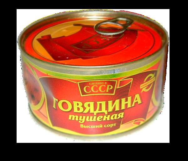 """Говядина тушеная """"Сделано в СССР"""""""
