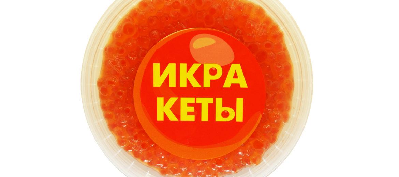 Икра Кеты, солёная, Россия, 1 кг